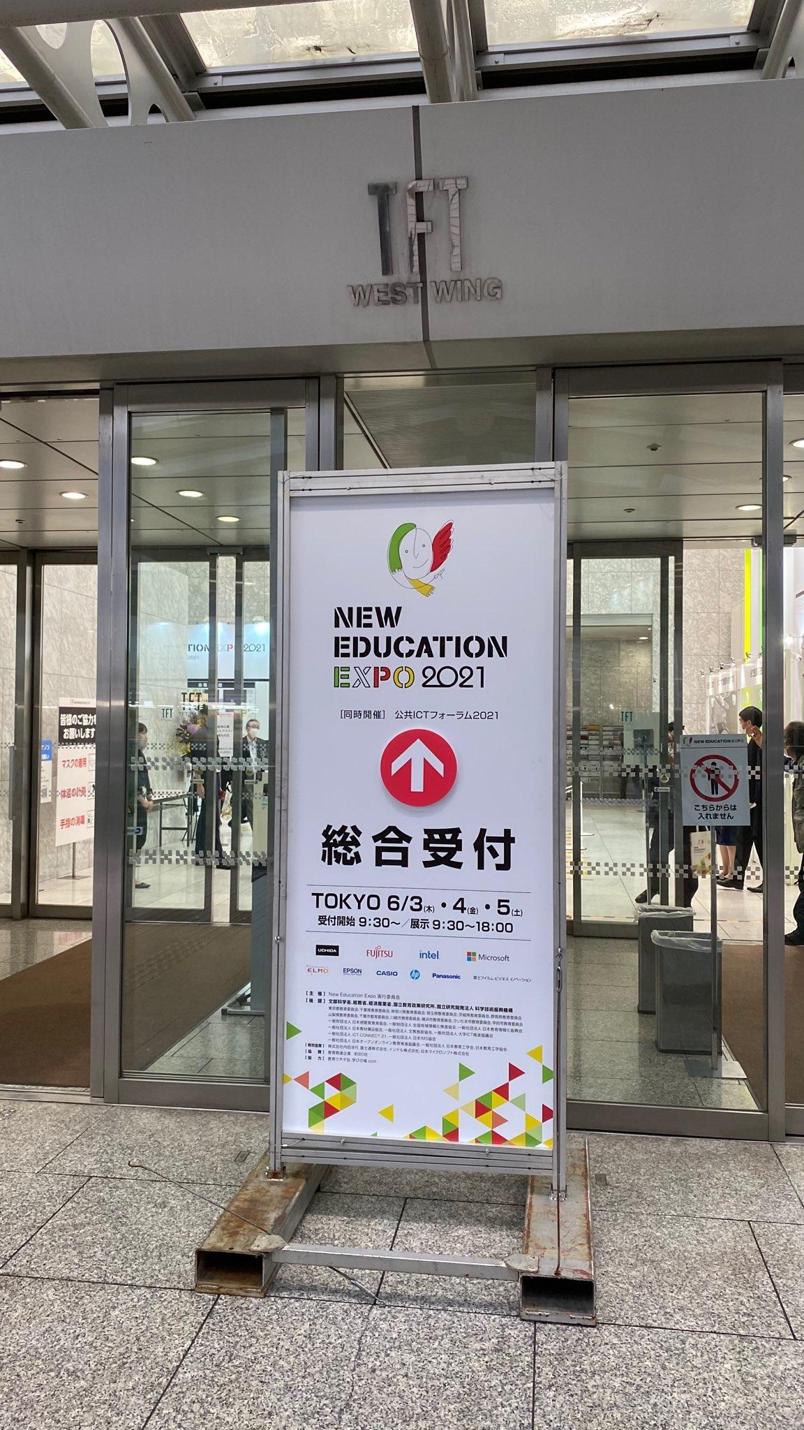 NEW EDUCATION EXPO 2021