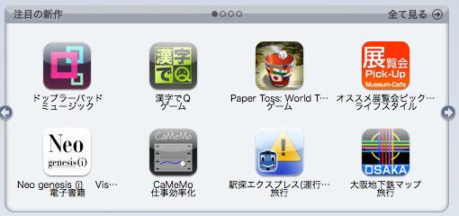 090812_chumoku.jpg