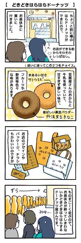 hara_donuts.jpg