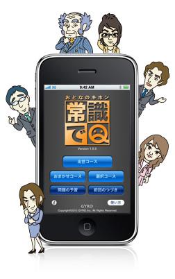 jhoshiki_iphone.jpg