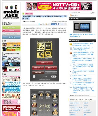 mobileascii_sengoku.jpg