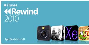 rewind2010-2.jpg